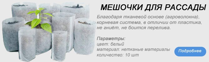 баннер мешочки для рассады