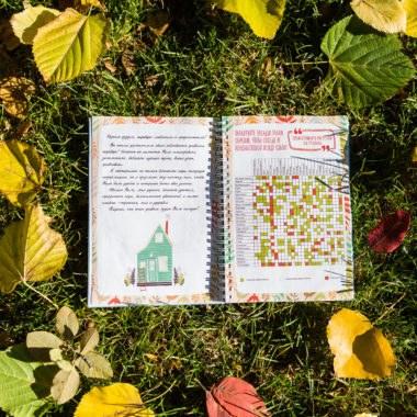 купить дневник огородника