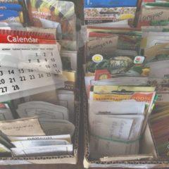календарь садовода огородника на февраль
